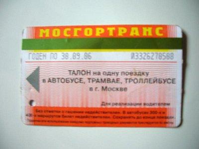 Lístek na autobus (nahrál: admin)